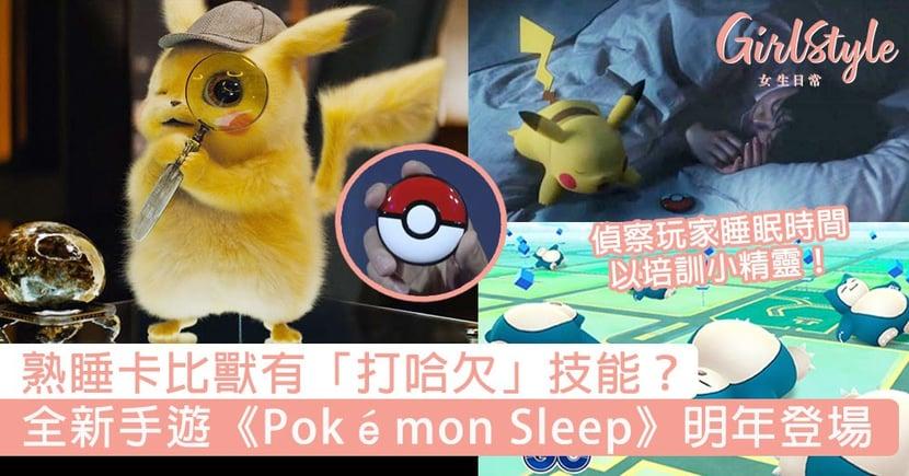 熟睡卡比獸有「打哈欠」技能?全新手遊《Pokémon Sleep》明年登場,偵察玩家睡眠時間培訓小精靈!