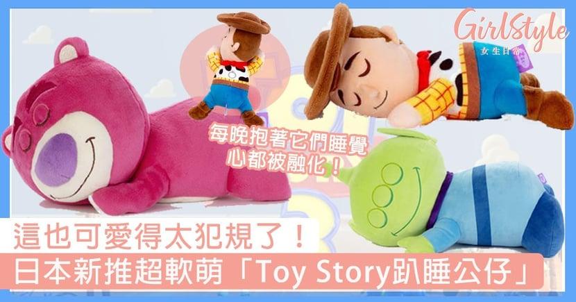 這也可愛得太犯規了!日本新推超軟萌「Toy Story趴睡公仔」,每晚抱著它們睡覺心都被融化!
