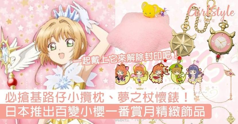 必搶基路仔小攬枕、夢之杖懷錶!日本推出百變小櫻一番賞飾品,一起戴上它來解除封印吧!