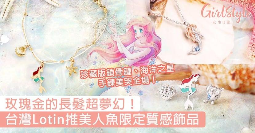 玫瑰金的長髮超夢幻!台灣Lotin推美人魚限定質感飾品,珍藏版鎖骨鏈、海洋之星手鍊美哭全場!