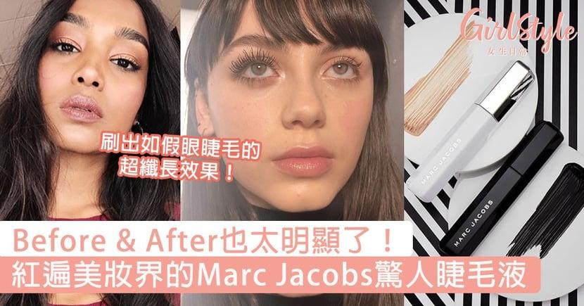 Before & After也太明顯了!紅遍美妝界的Marc Jacobs驚人睫毛液,刷出如假眼睫毛的超纖長效果!