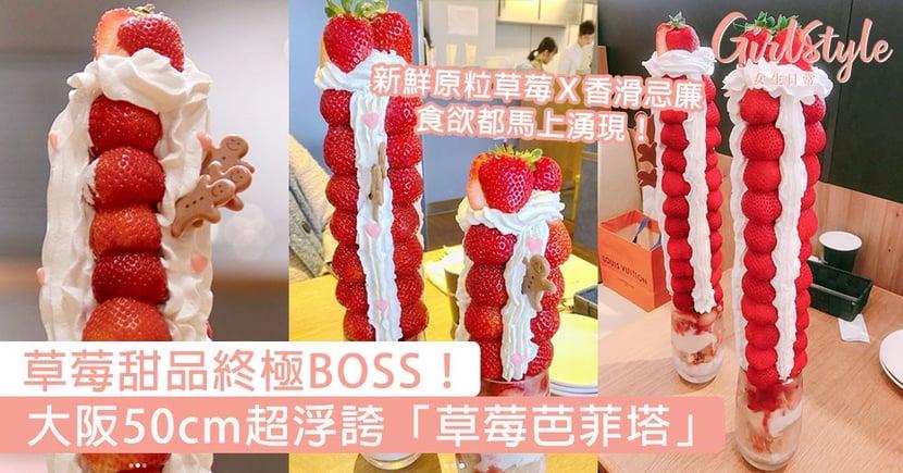 草莓甜品終極BOSS!大阪50cm超浮誇「草莓芭菲塔」,新鮮原粒草莓X香滑忌廉食欲都馬上湧現!