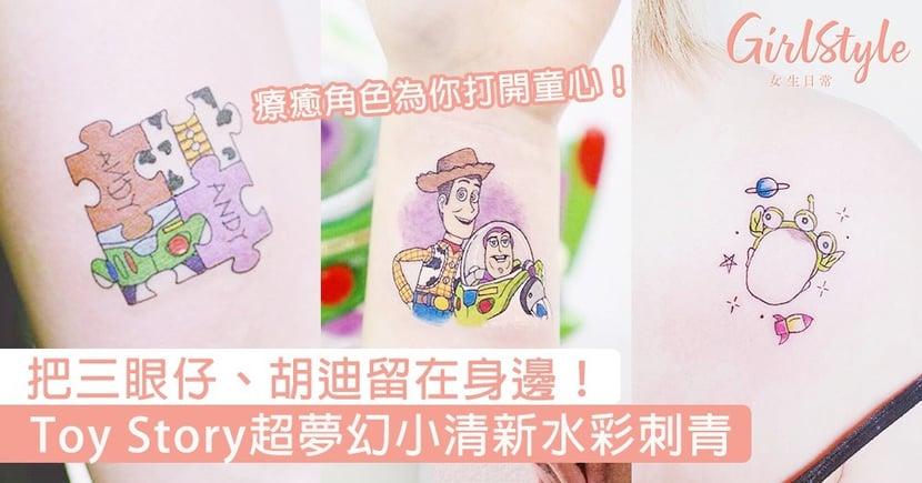 把三眼仔、胡迪留在身邊!Toy Story超夢幻小清新水彩刺青,療癒角色為你打開童心!