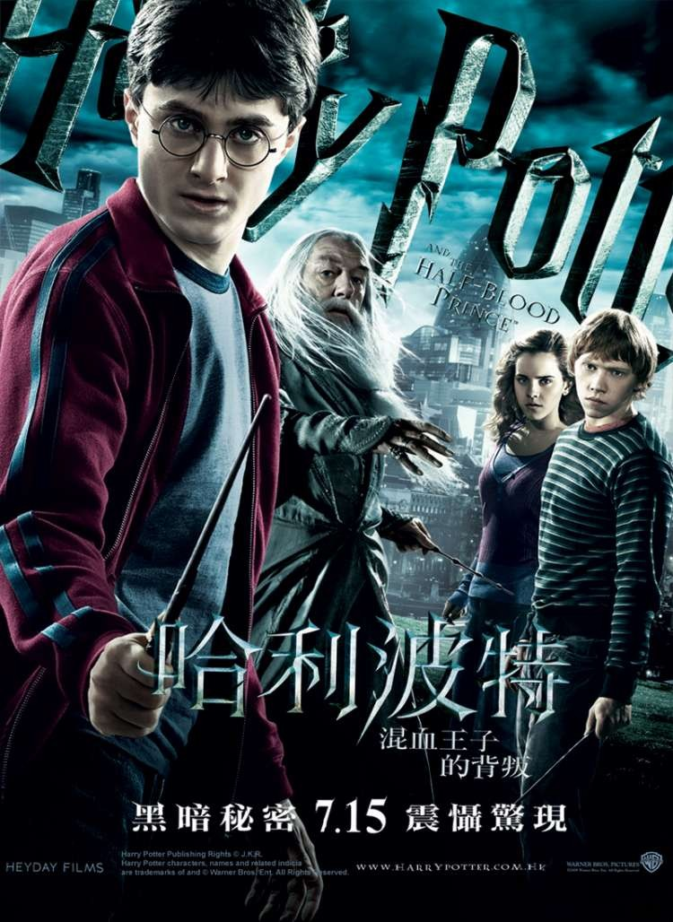 750x1028_movie85postersharry_potter_and_the_half-blood_prince-hk
