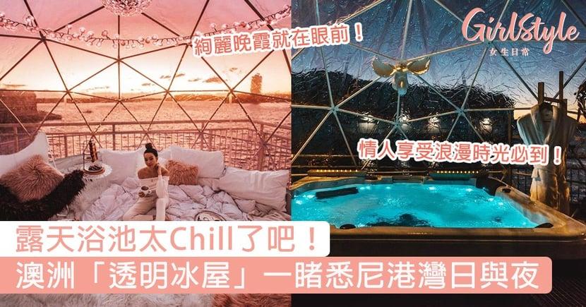 澳洲「透明冰屋」!超Chill露天浴池,盡收悉尼港灣日與夜美景!