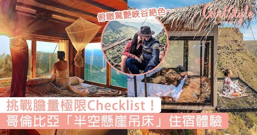 挑戰膽量極限Checklist!哥倫比亞超刺激「半空懸崖吊床」住宿體驗,俯瞰驚艷峽谷絕色~
