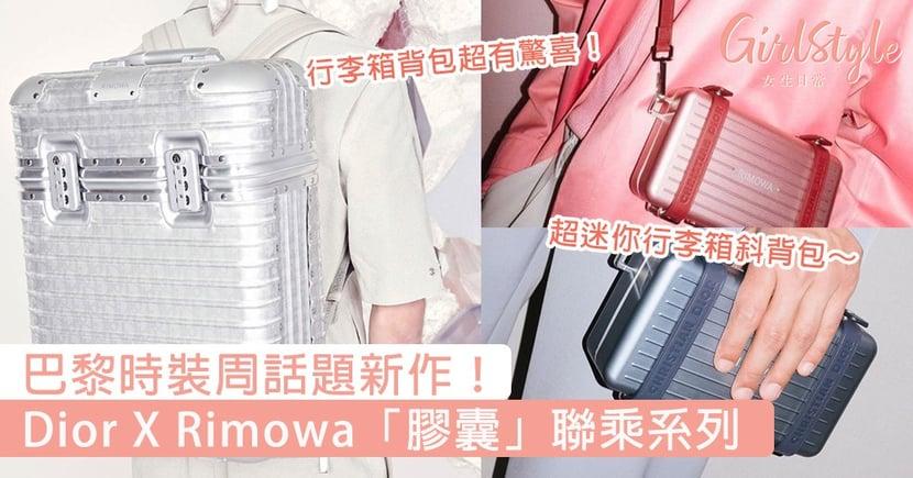 巴黎時裝周話題新作!Dior X Rimowa「膠囊」聯乘系列,超迷你行李箱斜背包注目度100%!