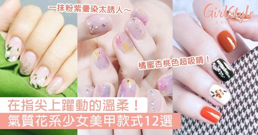在指尖上躍動的溫柔!氣質花系少女美甲款式12選,橘蜜杏桃、丁香紫色調美得讓人怦然心動~