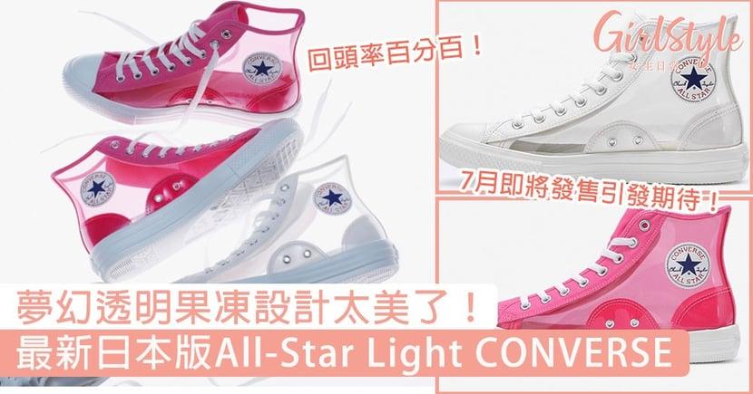 夢幻透明果凍設計太美了!最新日本版All-Star Light CONVERSE回頭率百分百,7月即將發售引發期待!