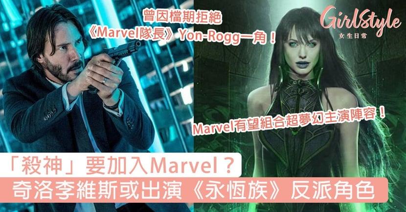 「殺神」要加入Marvel?奇洛李維斯或出演《永恆族》搭檔Angelina Jolie,極大機會出演反派角色!