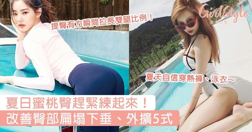 夏日蜜桃臀趕緊練起來!改善臀部扁塌下垂、外擴5式,提臀有方瞬間拉長雙腿比例!