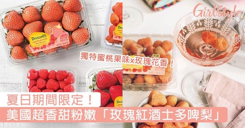 夏日期間限定!美國推出超香甜粉嫩「玫瑰紅酒士多啤梨」,獨特蜜桃果味x玫瑰花香勁吸引呀~