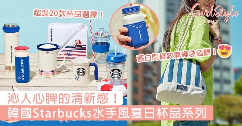 沁人心脾的清新感!韓國Starbucks水手風夏日杯品系列,藍白間條紋麻繩袋也太美了吧~