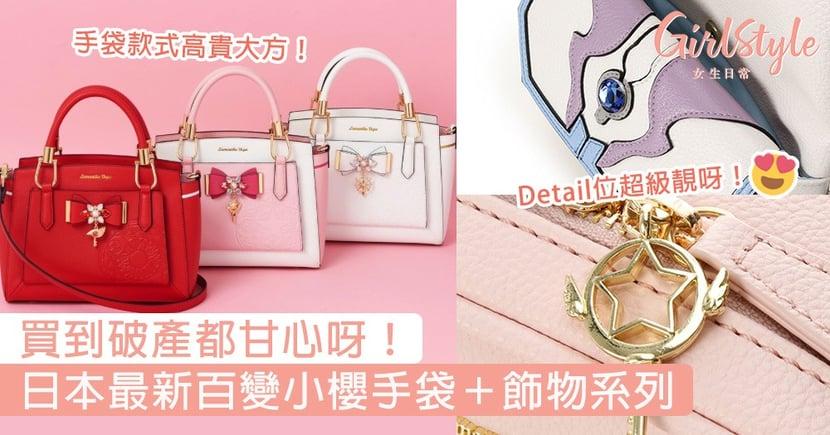 買到破產都甘心呀!日本最新百變小櫻手袋+飾物系列靚到暈,每一款都是精緻逸品~
