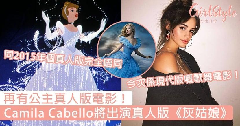再有公主真人版電影!Camila Cabello將出演真人版《灰姑娘》, 2021年上映~