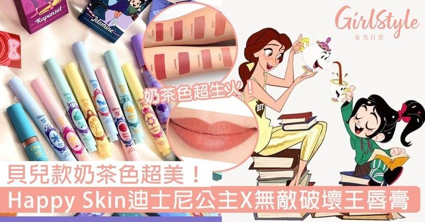 貝兒款奶茶色超美!Happy Skin推出迪士尼公主X無敵破壞王唇膏,一抹畫上公主唇~