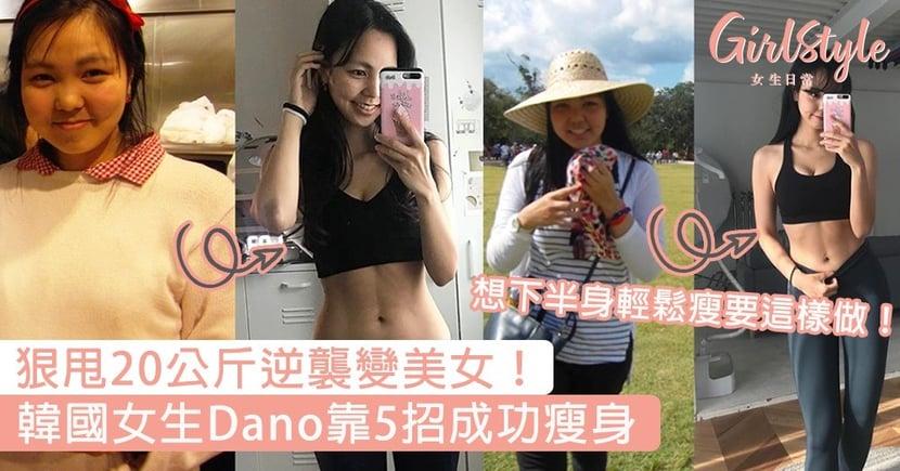 狠甩20公斤逆襲變美女!韓國女生Dano靠5招成功瘦身,下半身輕鬆瘦要這樣做~