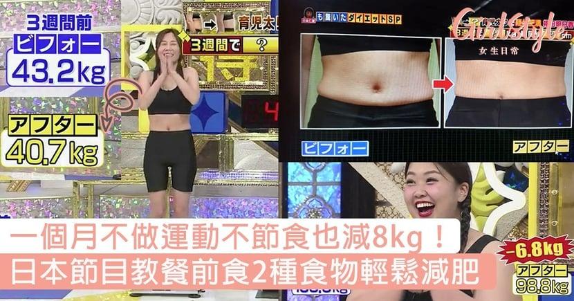 一個月不做運動不節食也減8kg!日本節目教用2種食物輕鬆減肥,絕對是懶人減肥法無誤~