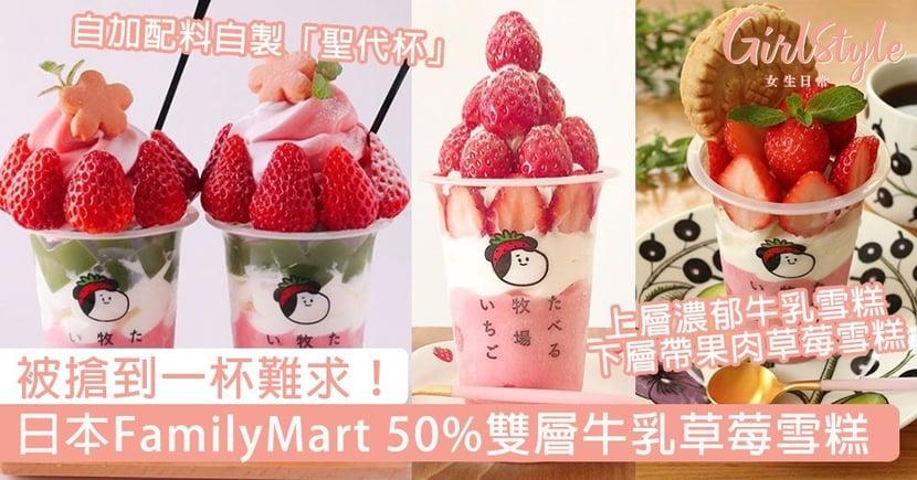 被搶到一杯難求!日本FamilyMart 50%雙層牛乳草莓雪糕,198円就食到~