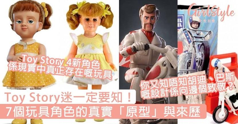 Toy Story迷一定要知!7個玩具角色的真實「原型」與來歷,真的長知識了~
