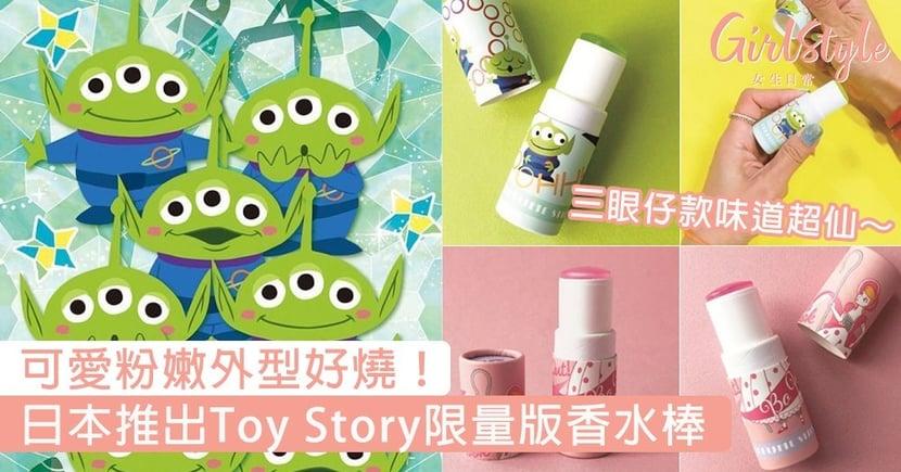 可愛粉嫩外型好燒!日本推出Toy Story限量版香水棒,三眼仔款味道超仙~