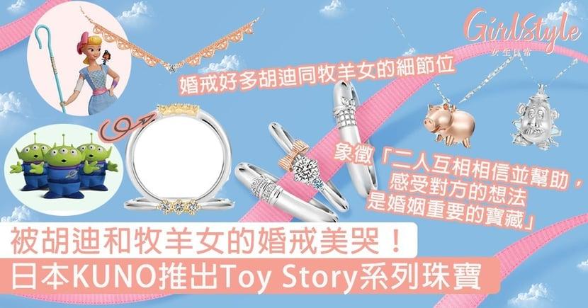 被胡迪和牧羊女的婚戒美哭!日本KUNO推出Toy Story系列珠寶,牧羊女鎖骨鏈顯氣質~