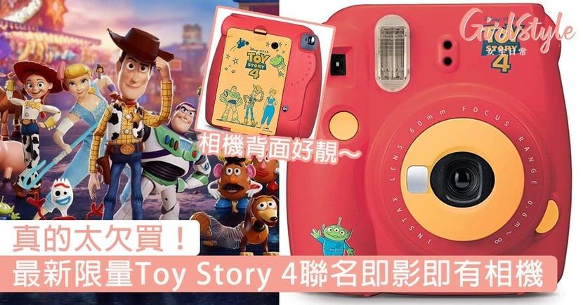 這即影即有真的太欠買!最新限量Toy Story 4聯名即影即有相機,一秒入坑的節奏~