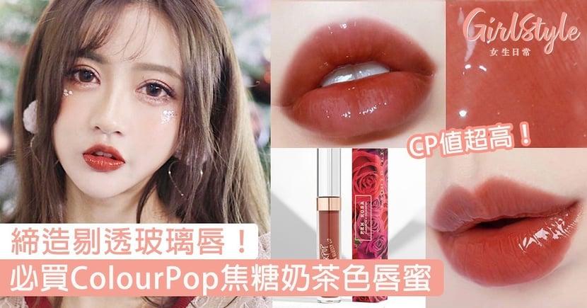 締造剔透玻璃唇!必買ColourPop「#Fudg'd焦糖奶茶色唇蜜」,絕美色調用過都大讚!