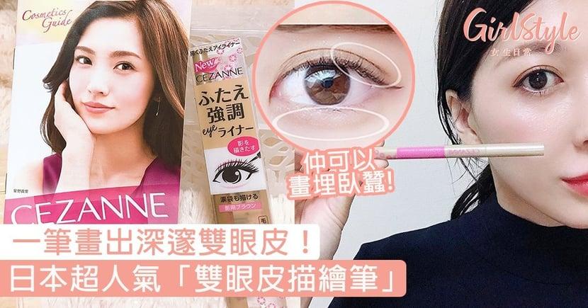 一筆畫出深邃雙眼皮!日本超人氣「雙眼皮描繪筆」,效果自然仲可以畫埋臥蠶〜