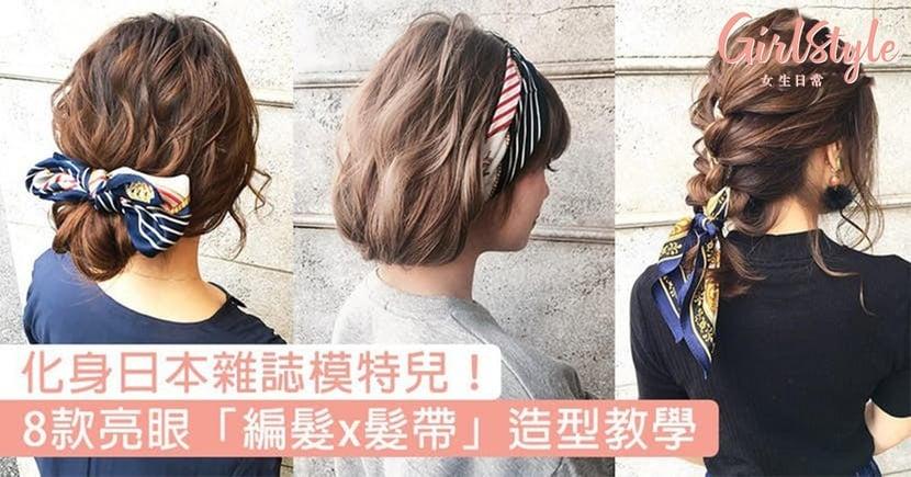 化身日本雜誌模特兒!8款日系「編髮x髮帶」造型教學,超適合夏日的亮眼活潑髮型〜