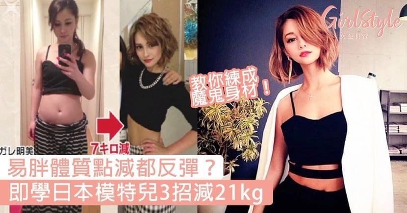 易胖體質點減都反彈?即學日本模特兒3招減21kg,減肥成功嘅秘訣原來係咁!