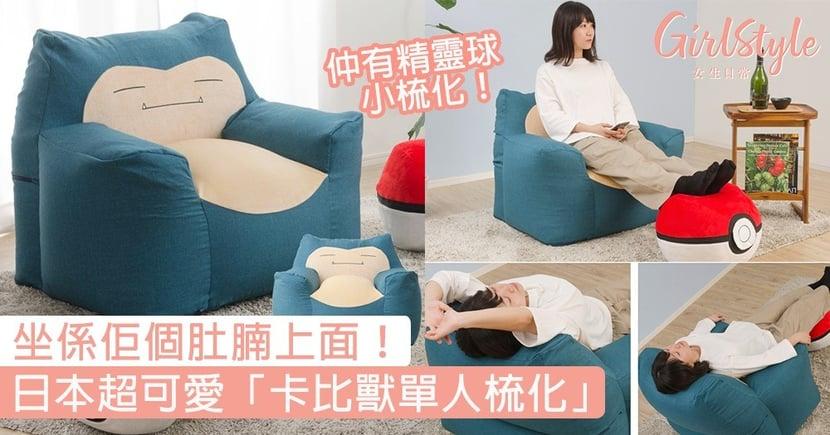 坐係佢個肚腩上面!日本超可愛「卡比獸單人梳化」 ,擺係屋企治癒度100%