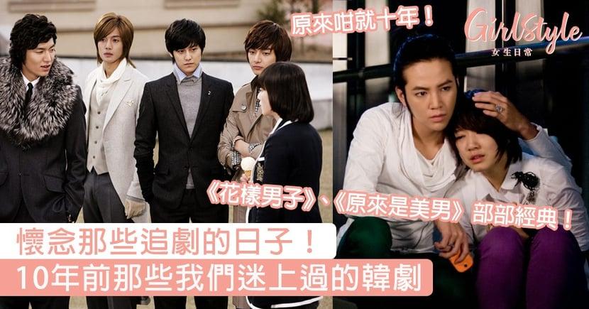 原來咁就十年!2009年那些我們迷上過的韓劇,花樣男子、原來是美男每一套都係經典!