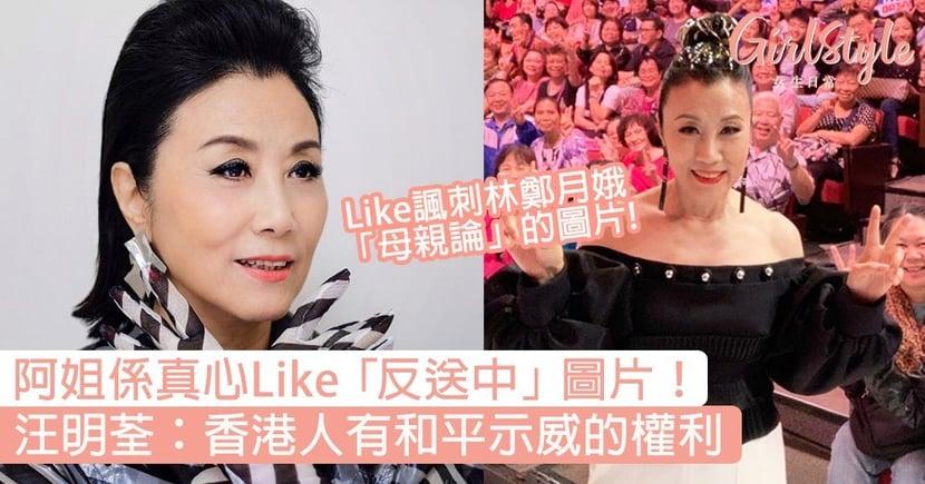 阿姐係真心Like「反送中」圖片!汪明荃稱非常留意相關新聞,認同香港人有和平示威的權利!