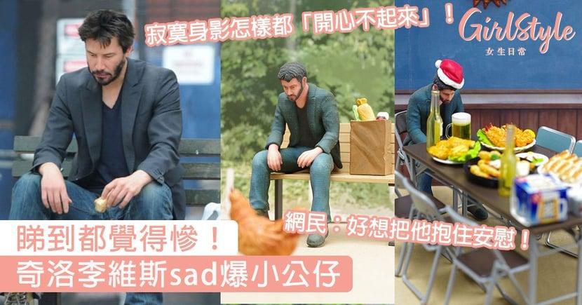 睇到都覺得慘!外國網民做出奇洛李維斯sad爆小公仔,寂寞身影怎樣都「開心不起來」!