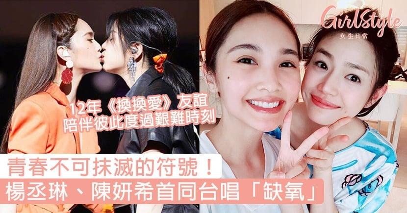 青春不可抹滅的符號!楊丞琳、陳妍希首同台唱「缺氧」,12年《換換愛》友誼陪伴彼此度過艱難時刻!