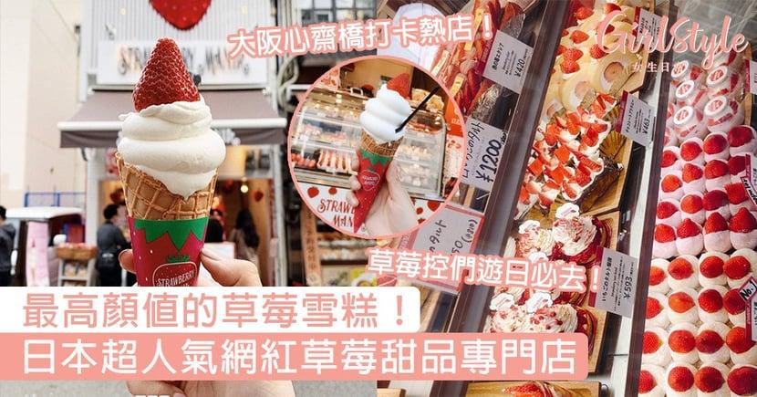最高顏值的草莓雪糕!日本超人氣網紅草莓甜品專門店,絕對是草莓控們遊日必去的甜點天堂!