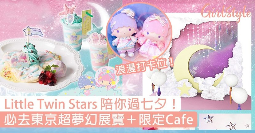 Little Twin Stars陪你過七夕!東京超夢幻展覽+Cafe,於浪漫星空雲朵間拍照〜