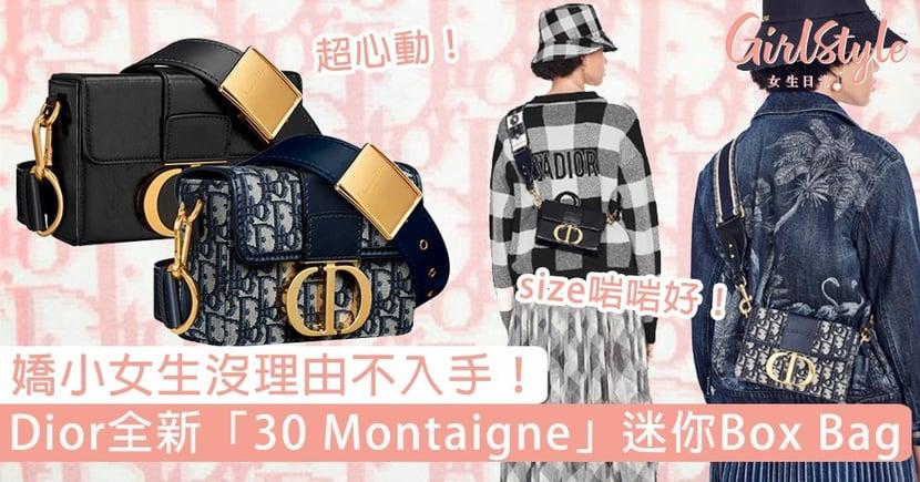 嬌小女生沒理由不入手!Dior全新30 Montaigne迷你版Box Bag,尺寸剛好得讓人一秒心動!