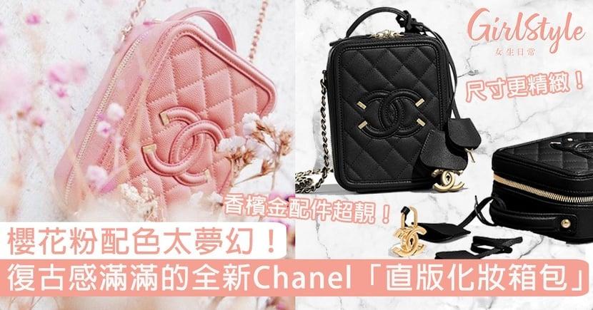 櫻花粉配色太夢幻!復古感滿滿的Chanel全新「直版化妝箱包」,小巧尺寸讓嬌小女生超心動!