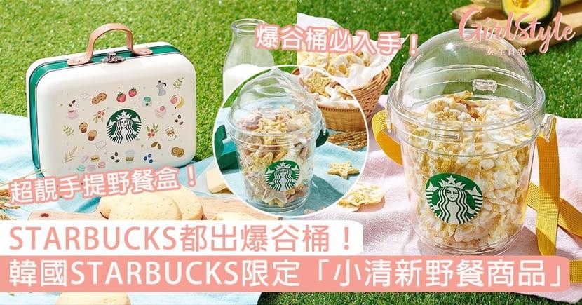 STARBUCKS都出爆谷桶!韓國STARBUCKS限定「小清新野餐商品」,手提野餐盒未免太有質感!