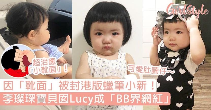 因「靴面」被封港版蠟筆小新!李璨琛寶貝囡Lucy憑可愛肚腩、戲精個性成BB界網紅,粉絲大呼超治癒!