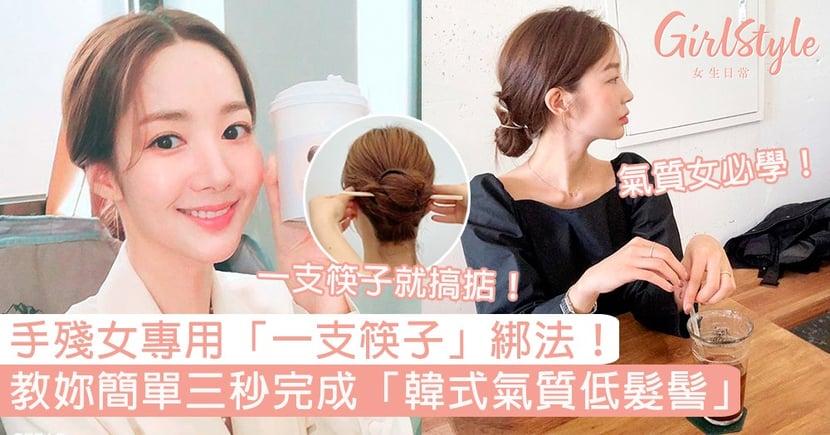 手殘女專用「一支筷子」綁法!教妳簡單三秒完成「韓式氣質低髮髻」,溫柔氣質秒升十萬倍!