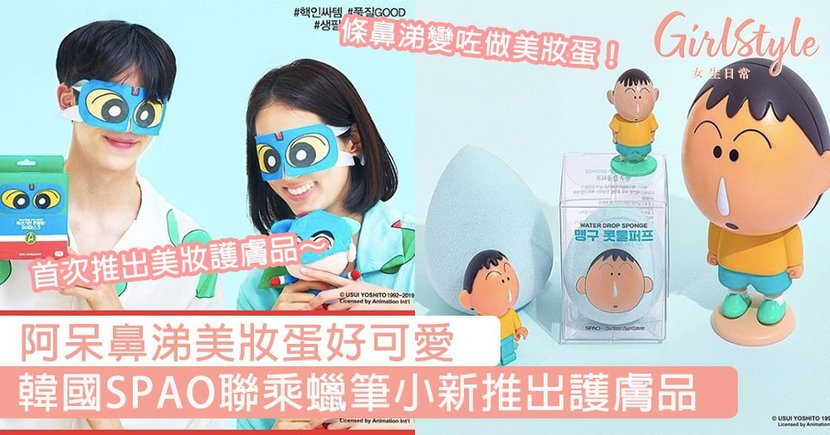 阿呆鼻涕美妝蛋也太可愛!!韓國SPAO聯乘蠟筆小新推出護膚品,每一款都好想買!