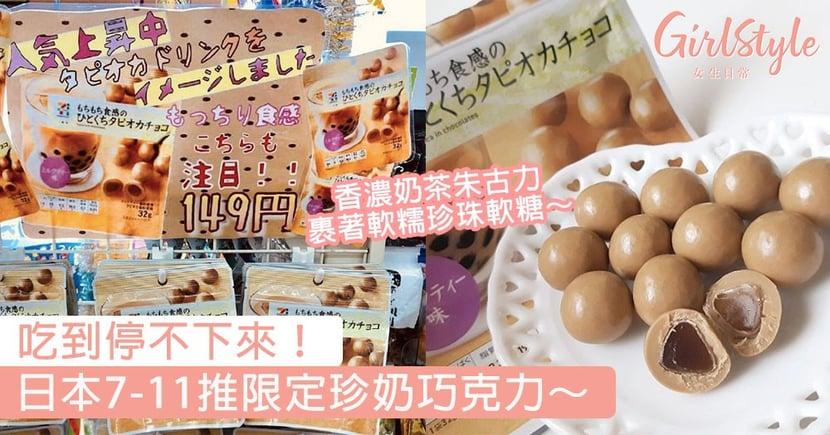櫻花妹瘋搶!日本7-11推限定珍奶巧克力,裡面裹著軟糯珍珠吃到停不下來!