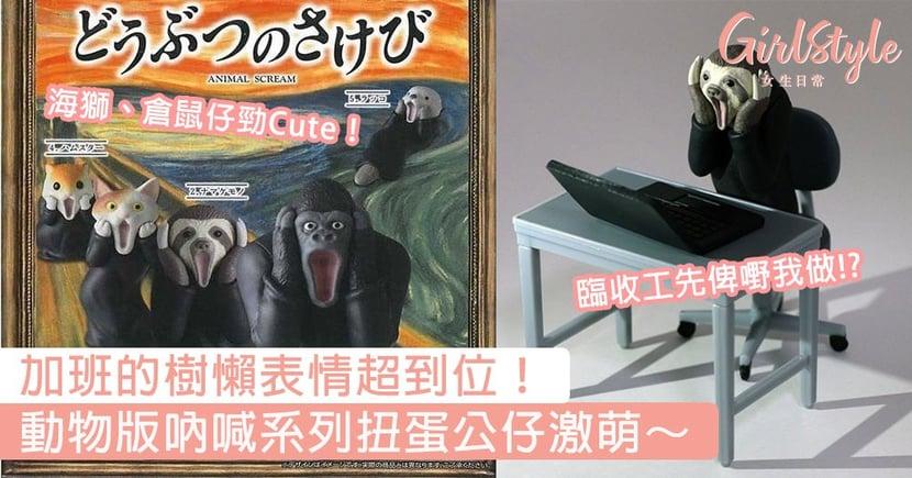 加班的樹懶表情超到位!動物版吶喊系列扭蛋公仔激萌,獵奇少女絕對要集齊整個系列啊!