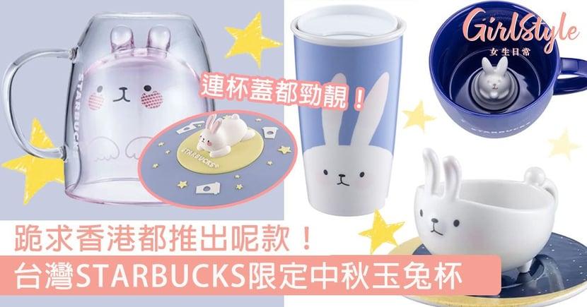 跪求香港都推出呢款!台灣STARBUCKS超可愛玉兔杯,為了這個杯子我願意飛到台灣!