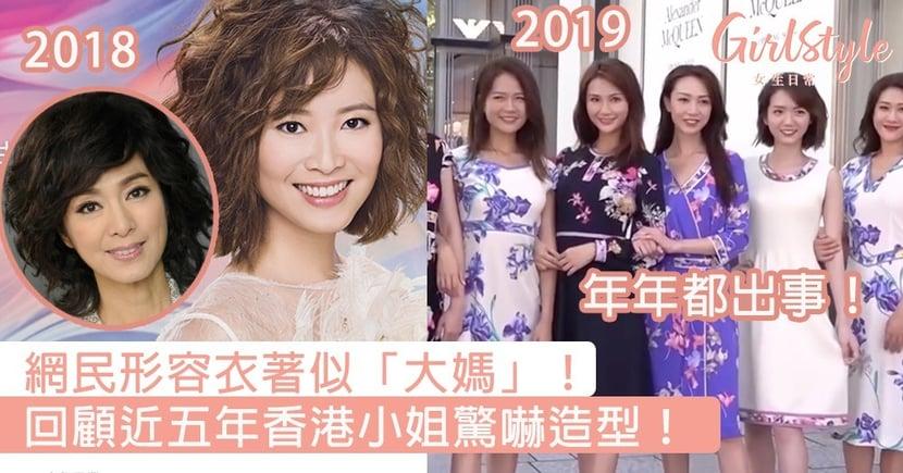 【香港小姐2019】網民形容衣著似「大媽」!回顧近五年港姐驚嚇造型!