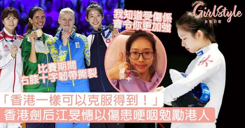 受傷會令你變更強!香港劍后江旻憓以傷患哽咽勉勵港人:「好似我呢個傻膝蓋咁,香港都可以克服得到!」