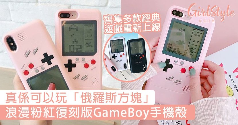 真係可以玩「俄羅斯方塊」!浪漫粉紅復刻版GameBoy手機殼,齊集多款經典遊戲重新上線!